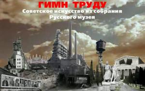 Гимн труду. Советское искусство