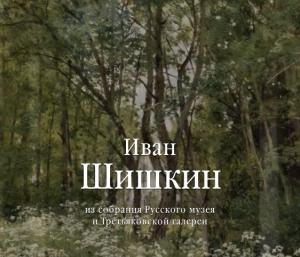 Иван Шишкин из собрания Русского музея и Третьяковской галереи