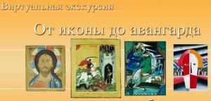 От иконы до авангарда: четыре картины из собрания музея